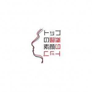 トップの素顔(安城商工会議所)