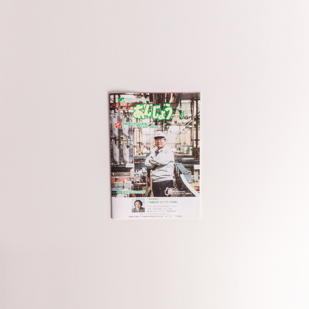 トップの素顔(安城商工会議所)#1